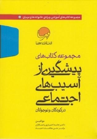 مجموعه كتاب هاي پيشگيري از آسيب هاي اجتماعي
