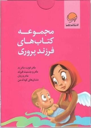 مجموعه كتاب هاي فرزند پروري