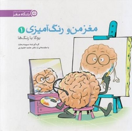 مغز من و رنگ آميزي : يوگا با رنگ ها