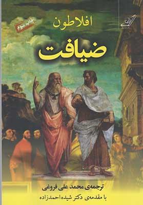 ضيافت: سخن دربارهي عشق افلاطون