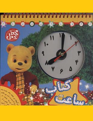 كتاب ساعت