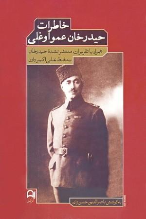 خاطرات حيدر خان عمو اوغلي