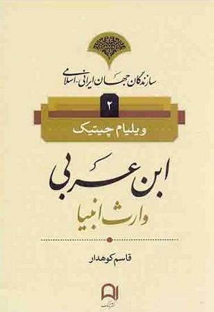 سازندگان جهان ايراني-اسلامي 2 : ابن عربي