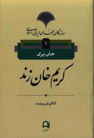 سازندگان جهان ايراني-اسلامي 1 : كريم خان زند