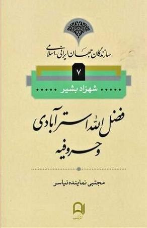 سازندگان جهان ايراني-اسلامي 7 : فضل الله استرآبادي و حروفيه