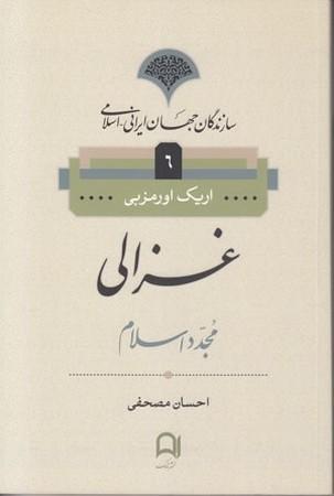 سازندگان جهان ايراني-اسلامي 6 : غزالي