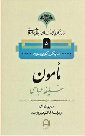 سازندگان جهان ايراني-اسلامي 5 : مامون