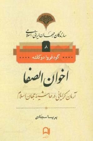 سازندگان جهان ايراني-اسلامي 8 : اخوان الصفا