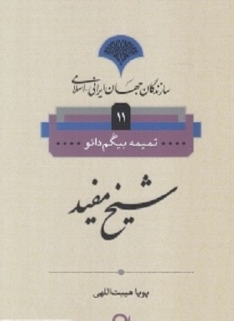 سازندگان جهان ايراني-اسلامي 11 : شيخ مفيد