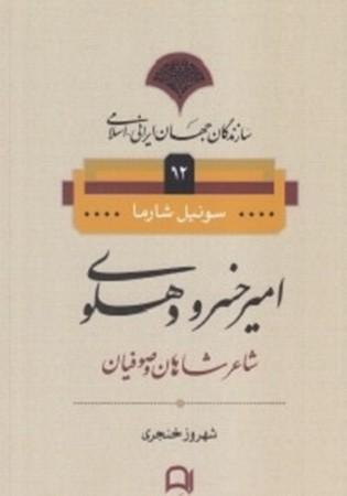 سازندگان جهان ايراني-اسلامي 12 : اميرخسرو دهلوي