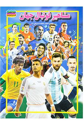 مشاهير فوتبال جهان