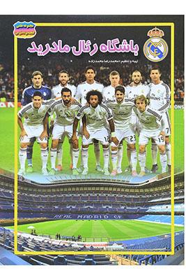 باشگاه رئال مادريد