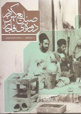 صنايع كهن در دورهي قاجار (1925 - 1800)