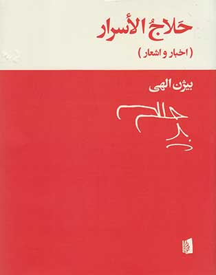 حلاج الاسرار / اخبار و اشعار