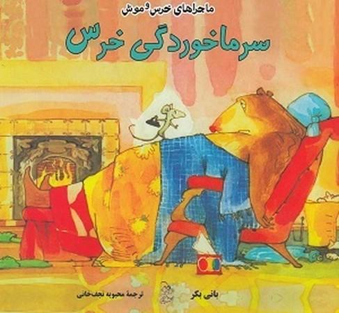 ماجراهاي خرس و موش : سرماخوردگي خرس