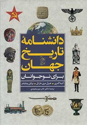 دانشنامه تاريخ جهان براي نوجوانان