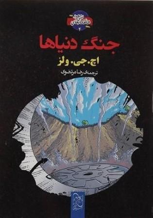 شاهكارهاي ادبي مصور 4 / جنگ دنياها