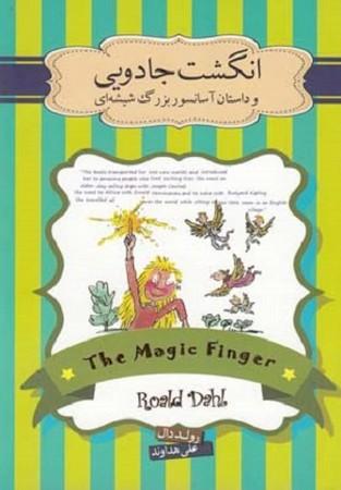 انگشت جادويي