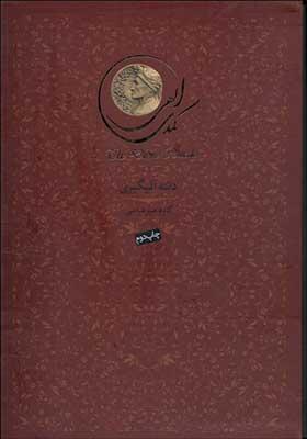 كمدي الهي 3جلدي