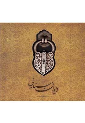 ديوان سنايي: ديباچه حكيم / قصائد / رباعيات / تركيببند / مسمط / ترجيعبند / قطعهها و قصيدههاي خرد