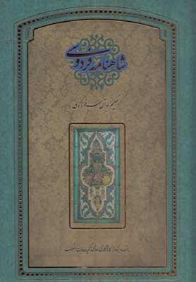 شاهنامه فردوسي: بر اساس نسخه چاپ مسكو