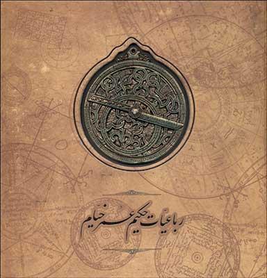 رباعيات حكيم عمر خيام