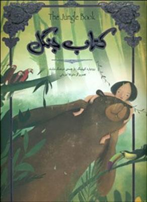 كتاب جنگل /تصويرسازي