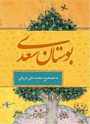 بوستان سعدي بر اساس نسخه محمدعلي فروغي