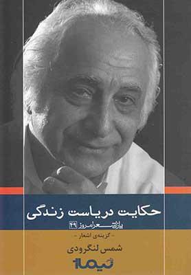 حكايت درياست زندگي: گزينهي اشعار شمس لنگرودي