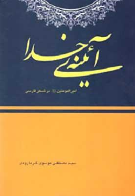 آيينه خدا: اميرالمؤمنين حيدر (ع) در شعر فارسي