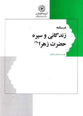 درسنامه زندگاني و سيره حضرت زهرا (ع)
