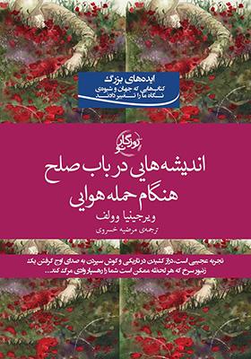 انديشه هايي در باب صلح هنگام حمله هوايي