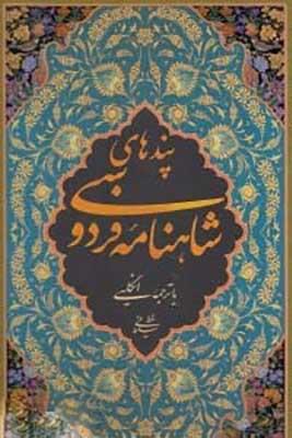 پندهاي شاهنامه فردوسي با ترجمه انگليسي