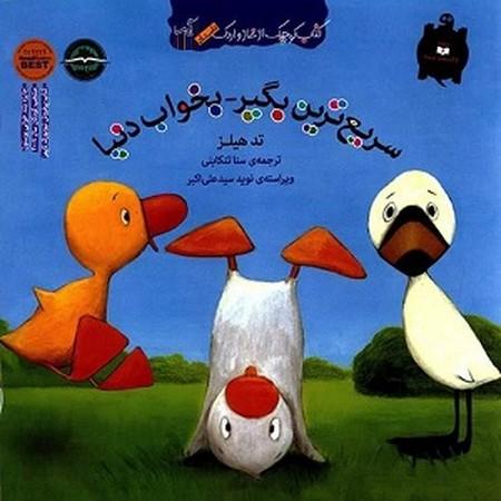 سريع ترين بگير-بخواب دنيا : كتاب كوچك غاز و اردك
