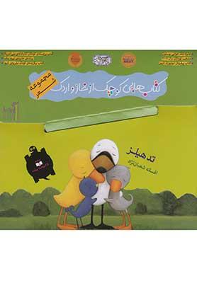 مجموعه 9جلدي غاز و اردك