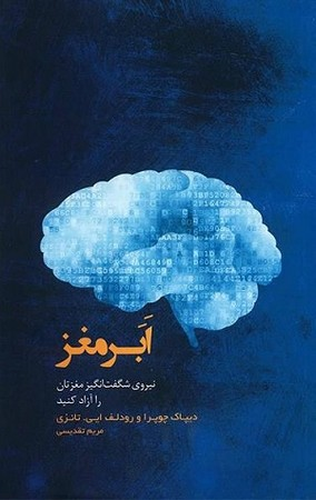 ابر مغز
