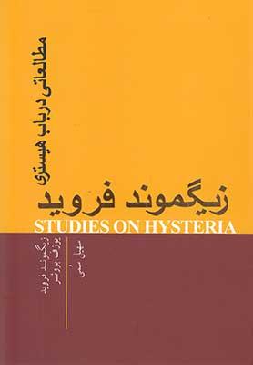 مطالعاتي در باب هيستري