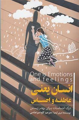 انسان يعني عاطفه و احساس/ درك احساسات براي بهترزيستن
