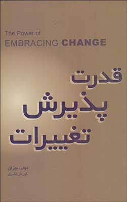 قدرت پذيرش تغييرات