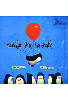 پنگوئنها پرواز نميكنند + 39 قانون نانوشتهي ديگر