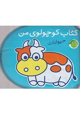 كتاب حمام كوچولوي من (حيوانات)