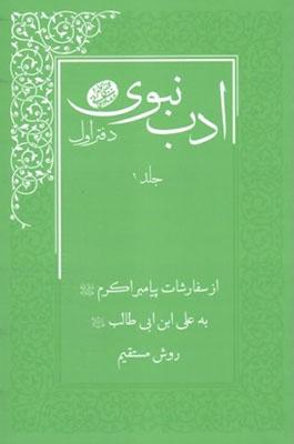 ادب نبوي 2 جلدي دفتر اول