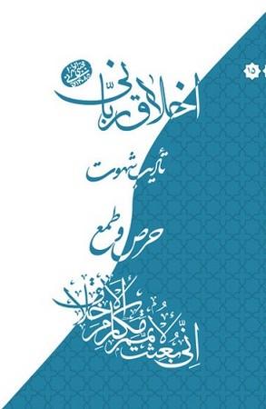 حرص و طمع / اخلاق رباني
