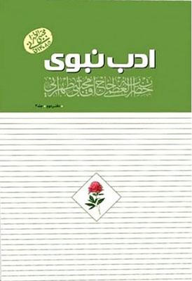 ادب نبوي جلد 4 دفتر دوم