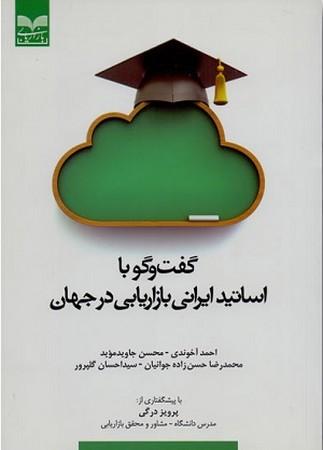 گفت و گو با اساتيد ايراني بازاريابي در جهان