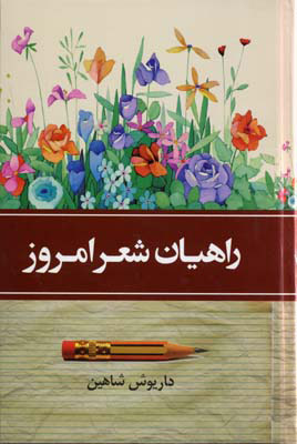 راهيان شعر امروز (2جلدي)