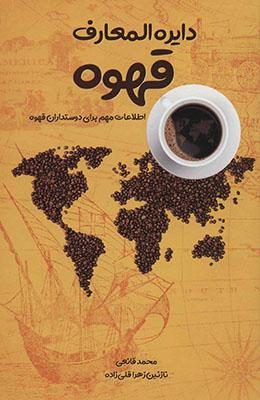 دايره المعارف قهوه