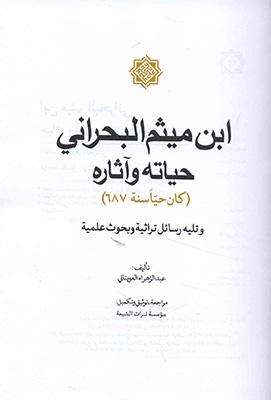 ابن ميثم البحراني حياته و آثاره (كان حياسنه 687) و تليه رسائل تراثيه و بحوث علميه