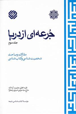 جرعهاي از دريا- جلد سوم: مقالات و مباحث، شخصيتشناسي و كتابشناسي