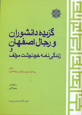 گزيده دانشوران و رجال اصفهان و زندگينامه خودنوشت مولف
